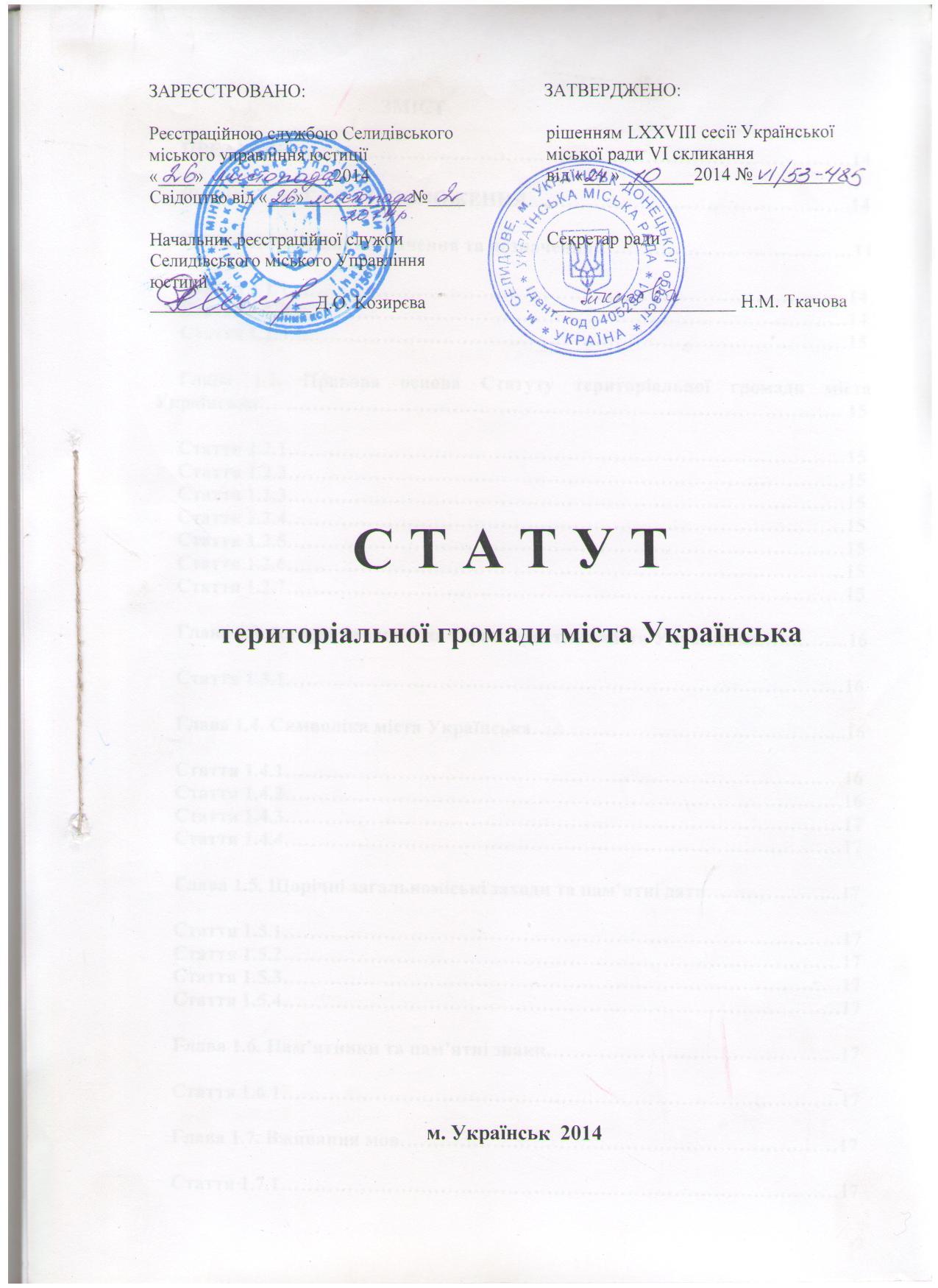 Statut_golovna_storinka