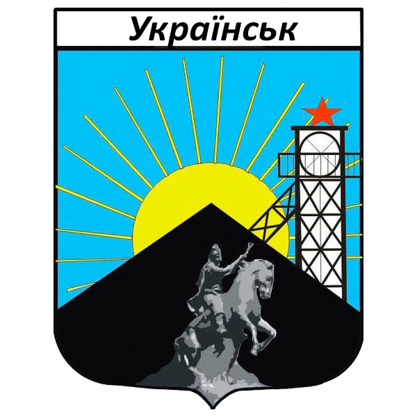 Герб міста Українськ